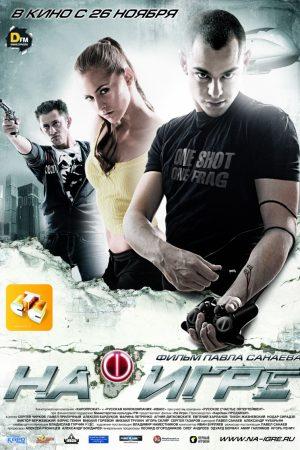 На игре (2009)-(V.1)