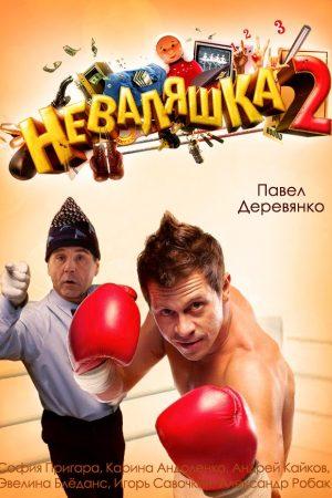 Неваляшка 2 (2014)- (V.1)