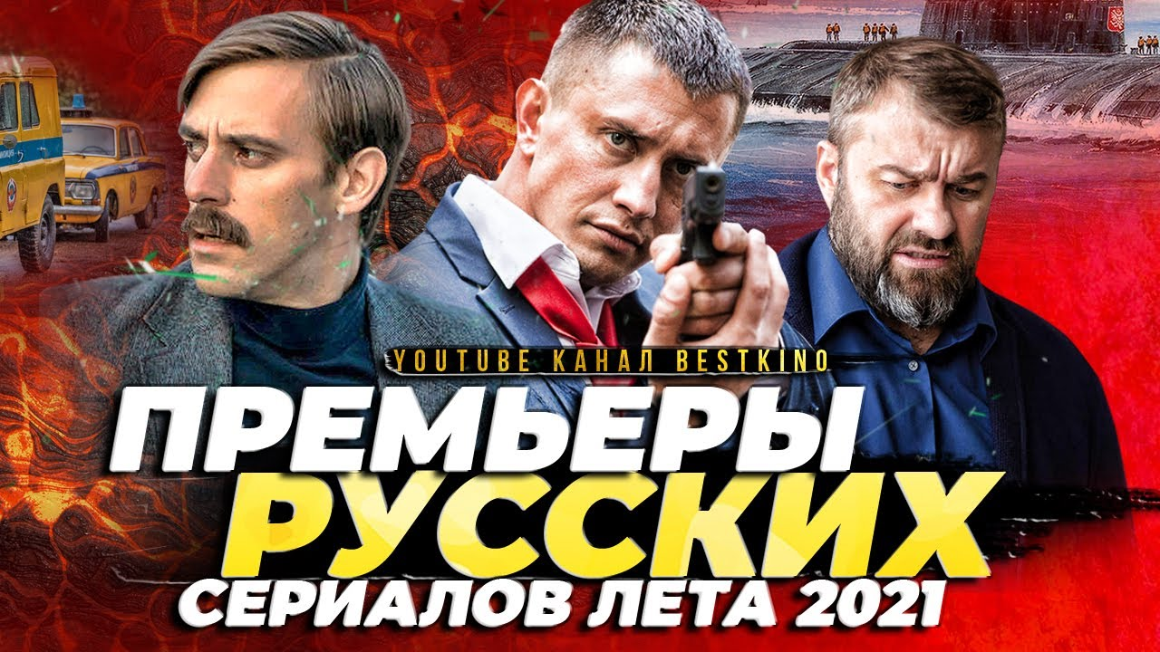 ПРЕМЬЕРЫ Русских СЕРИАЛОВ Лета 2021 Года, Которые УЖЕ ВЫШЛИ РУССКИЕ Сериалы 2021-(V.11)