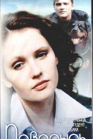 Поводырь (2001)-(V.1)