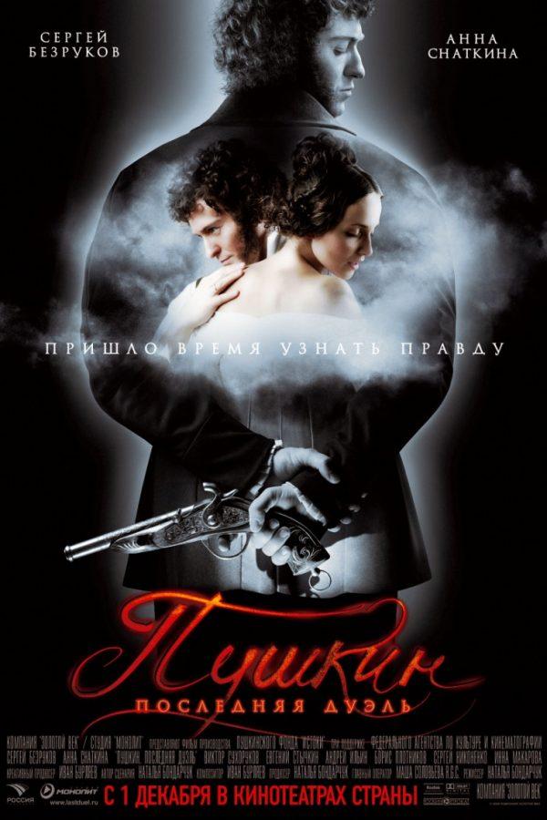 Пушкин. Последняя дуэль (2006) -(V.1)