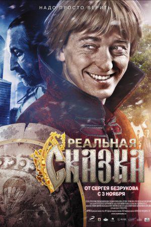 Реальная сказка (2011)-(V.1)