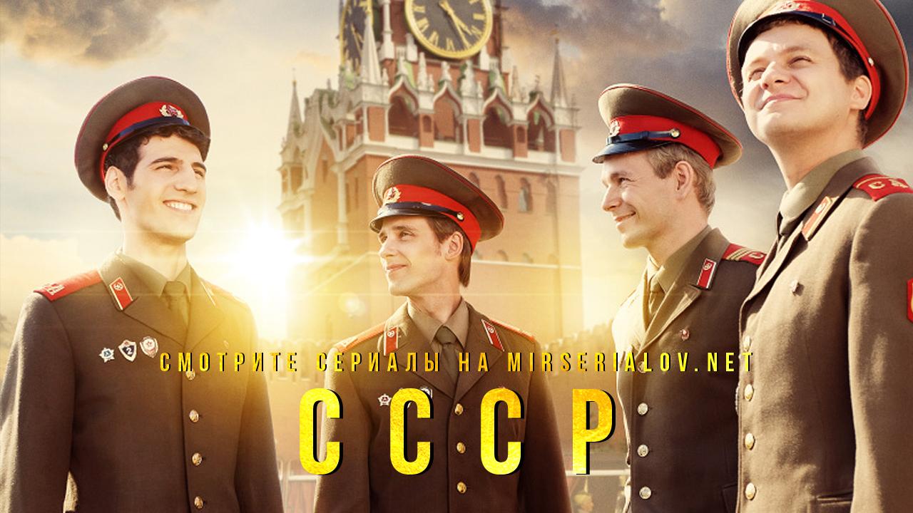СССР (2021) (V.3)