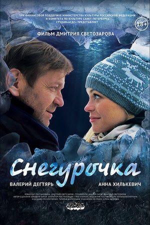 Снегурочка (2013) -(V.1)
