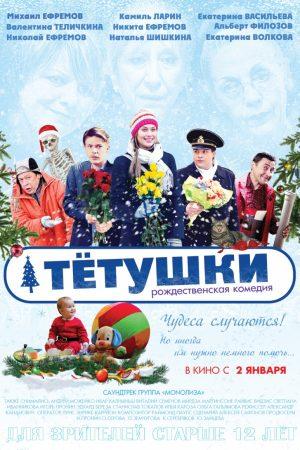 Тетушки (2013)-(V.1)
