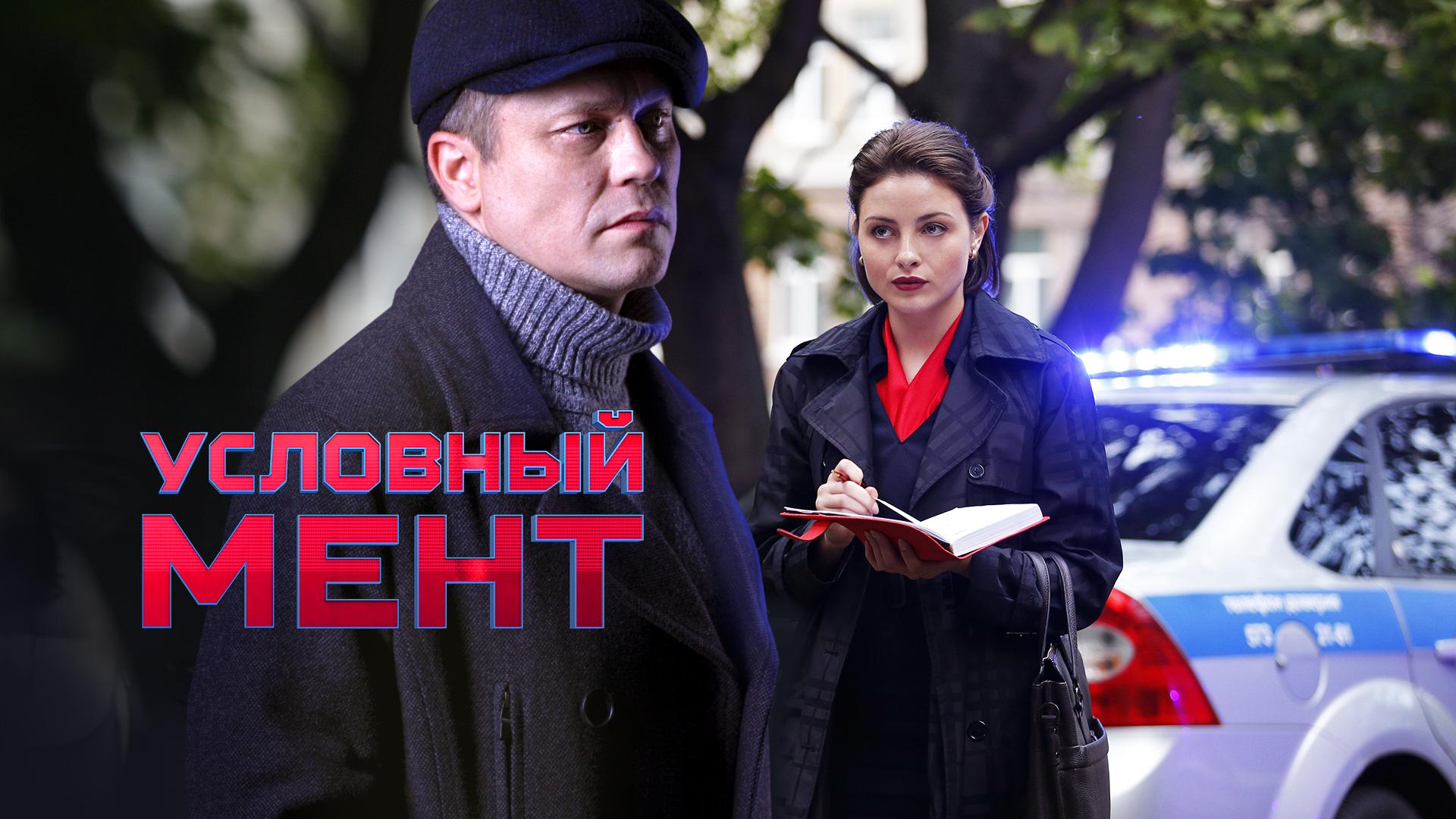 Условный мент (1 сезон 24 серии) (2019) (V.11)