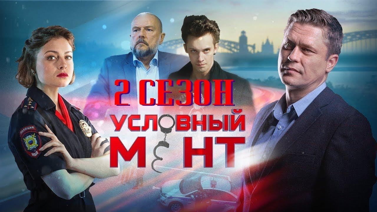 Условный мент (2 сезон 50 серий) (2021)- (V.11)