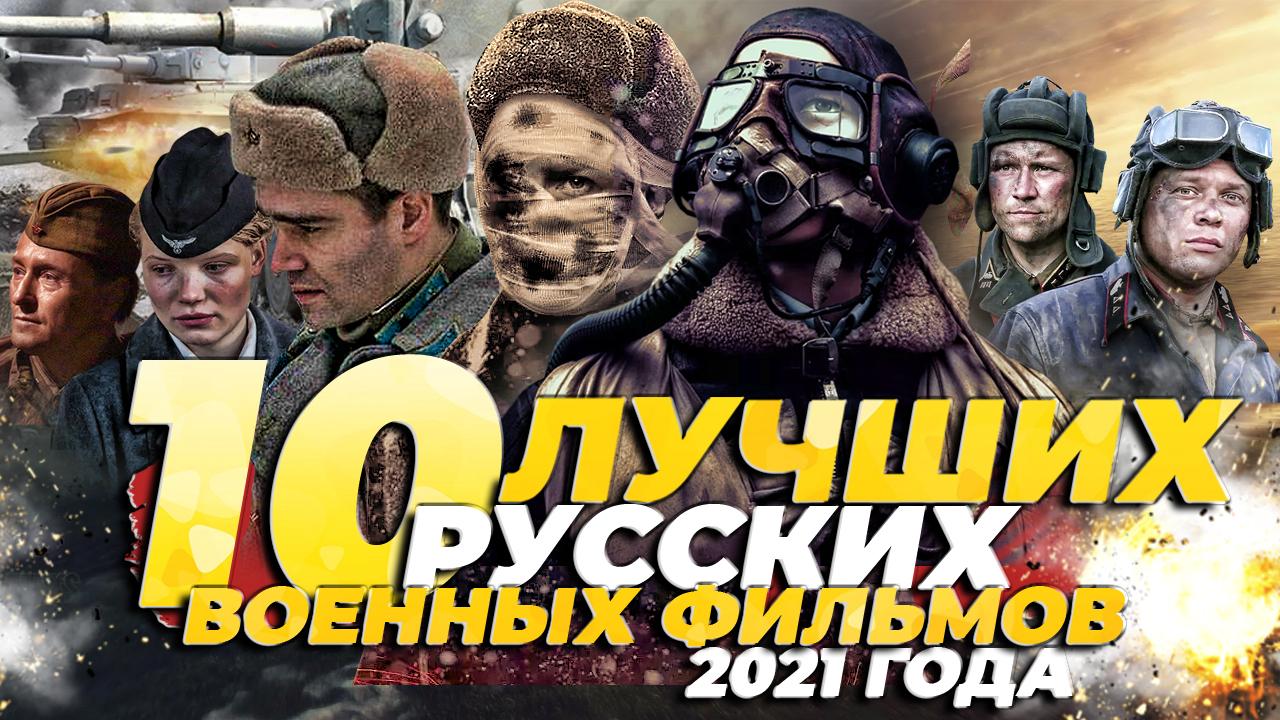 10 ЛУЧШИХ РУССКИХ ВОЕННЫХ ФИЛЬМОВ 2021