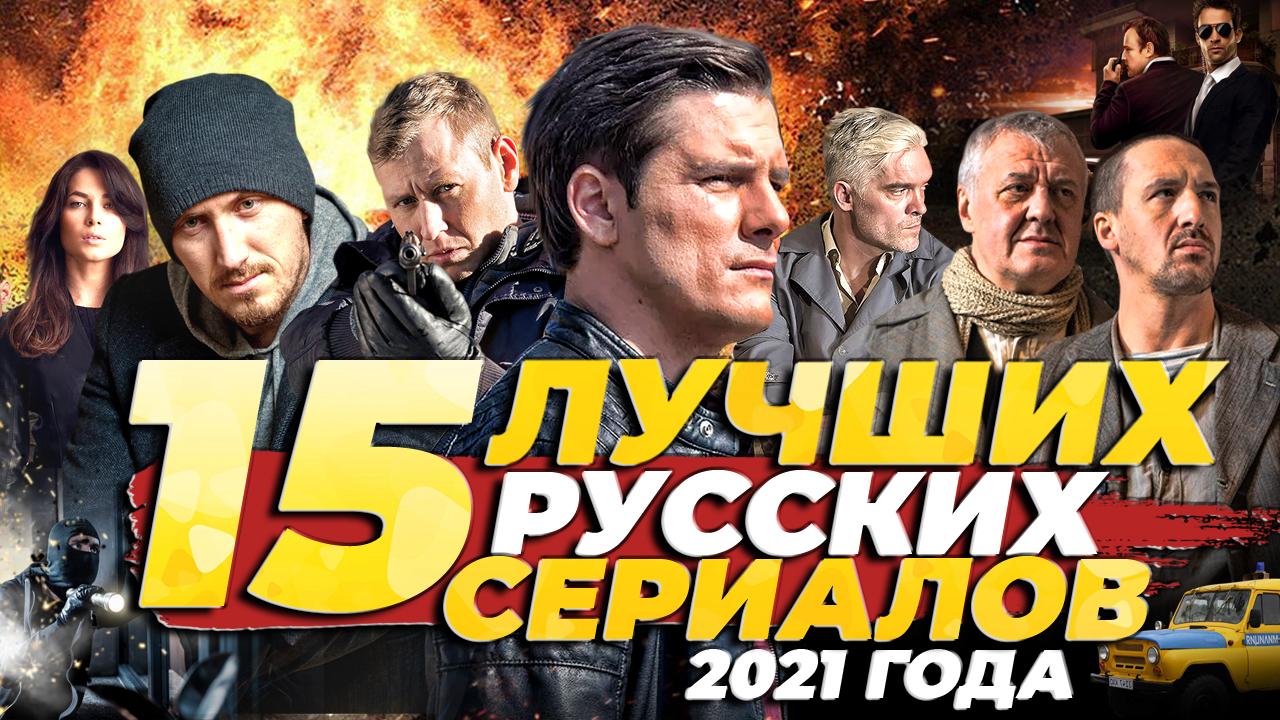 15 ЛУЧШИХ РУССКИХ СЕРИАЛОВ 2021 (V.1)