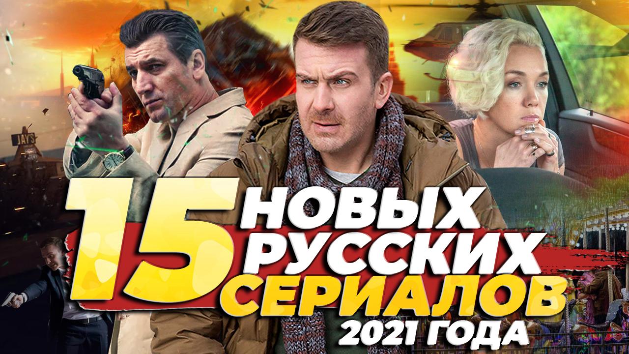 15 НОВЫХ РУССКИХ СЕРИАЛОВ 2021 ГОДА (V.1)