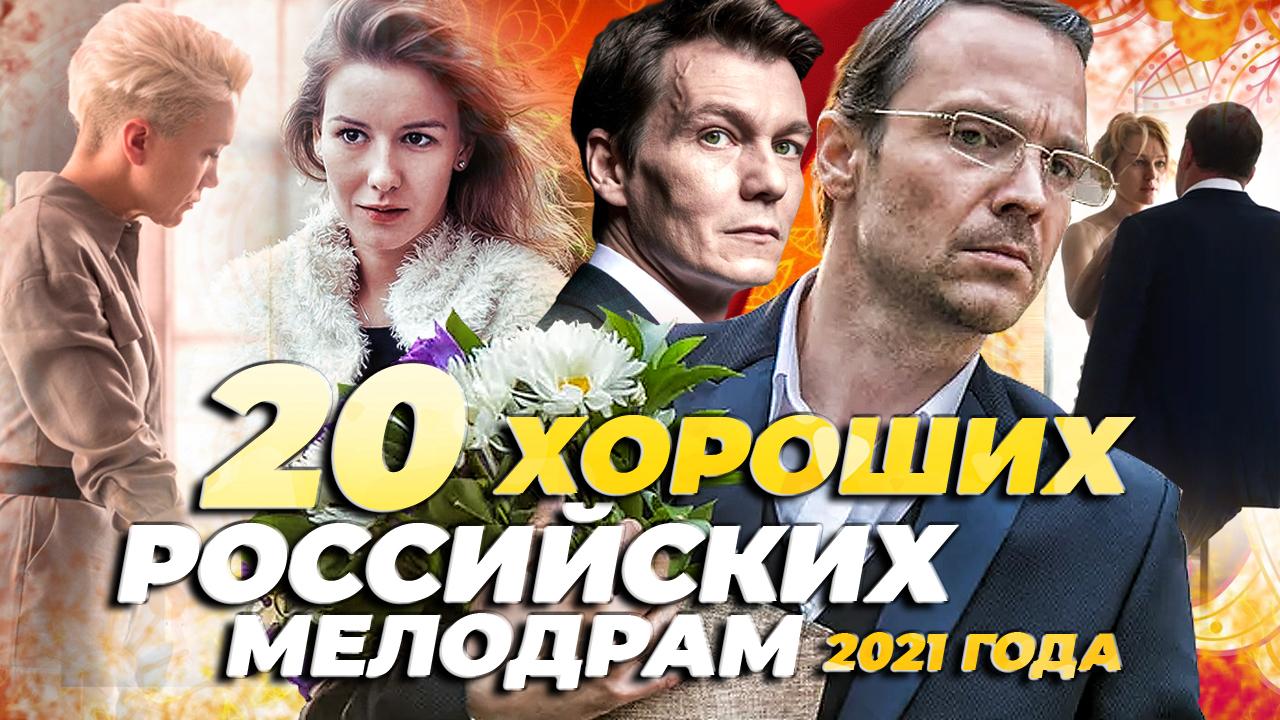 20 ХОРОШИХ РОССИЙСКИХ МЕЛОДРАМ 2021 ГОДА (V.1)
