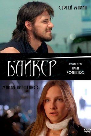 Байкер (2010) - (V.1)