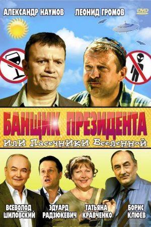 Банщик Президента или Пасечники Вселенной (2010) -(V.1)