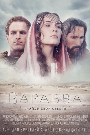 Варавва (2019) -(V.1)