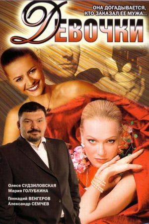 Девочки (2006) - (V.1)