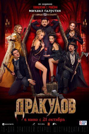 Дракулов (2021) - (V.1)