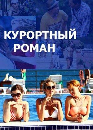 Курортный роман (2015)-(V.1)