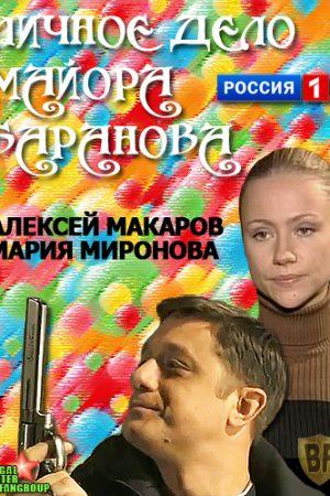 Личное дело майора Баранова (2012)- (V.1)