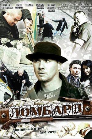 Ломбард (2013)-(V.1)