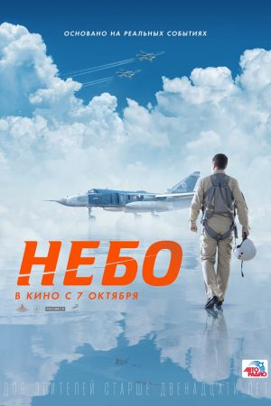 Небо (2021) -(V.1)
