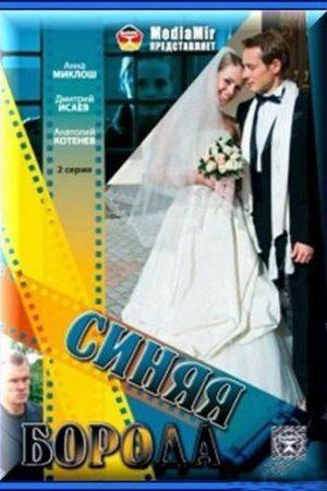 Синяя борода (2008) - (V.1)