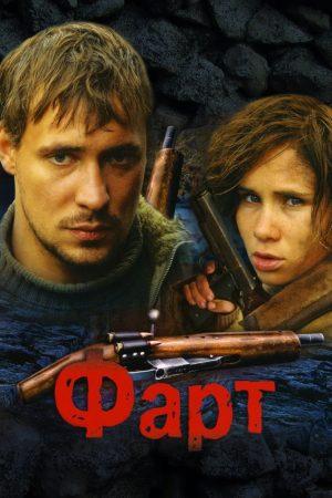 Фарт (2005)-(V.1)