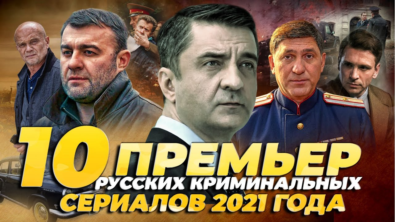 10 ПРЕМЬЕР Русских КРИМИНАЛЬНЫХ СЕРИАЛОВ 2021 Года Русские Сериалы 2021-(V.11)