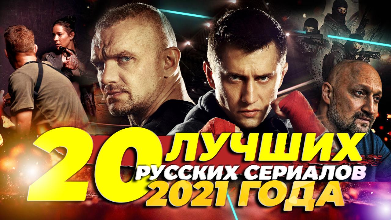 Топ сериалов 2021 | Русские сериалы 2021 | Лучшие сериалы 2021 | Что посмотреть