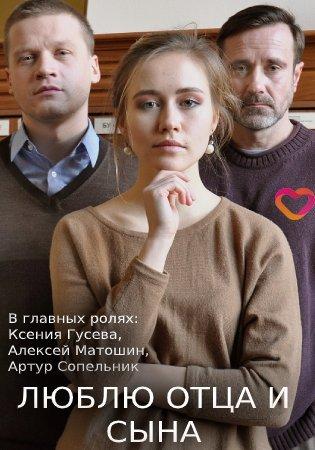 Люблю отца и сына (2019) - (V.1)