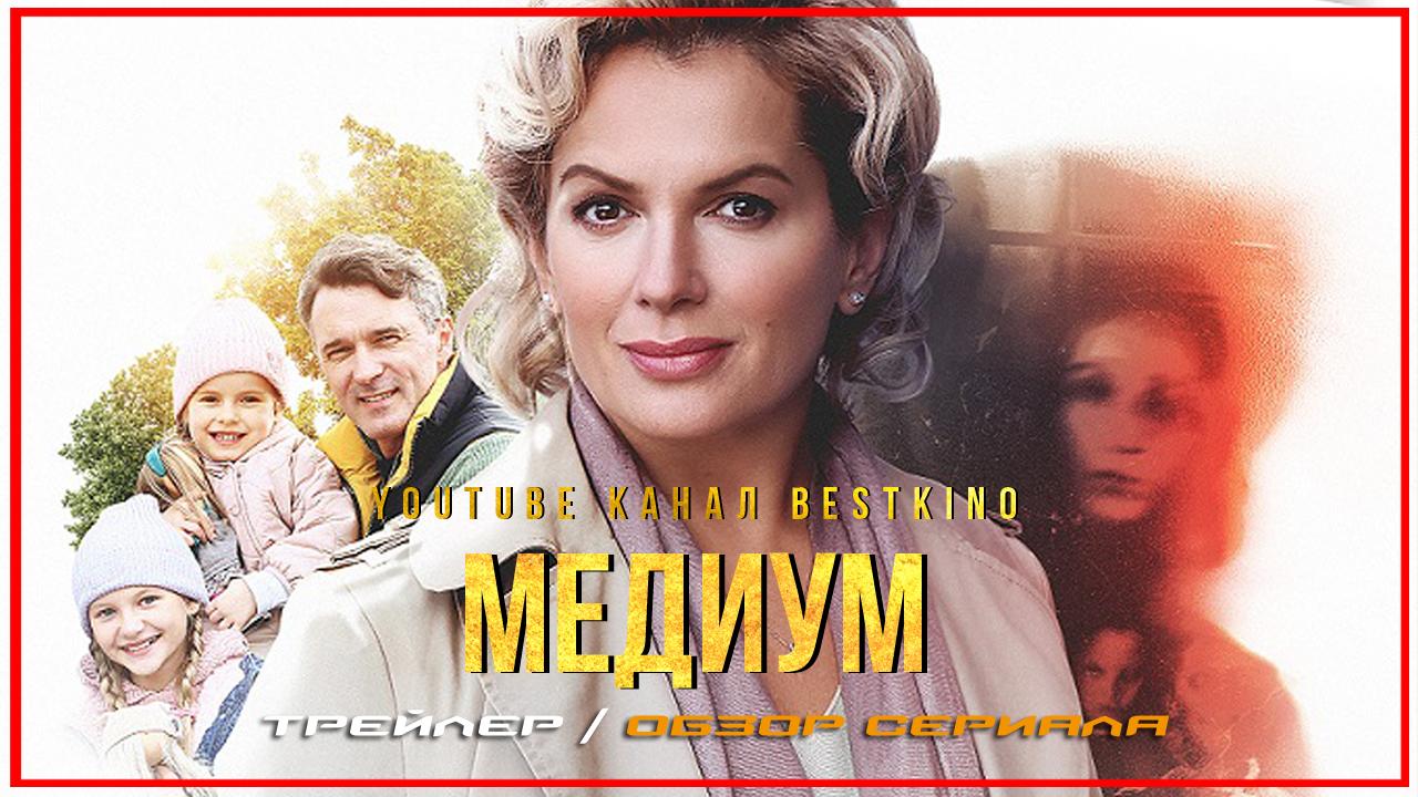 МЕДИУМ (1 СЕЗОН, 12 СЕРИЙ) (2021) (V.1)