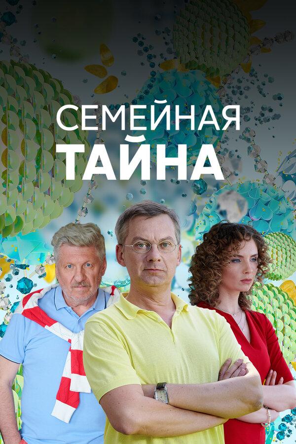 Семейная тайна (2018) -(V.1)