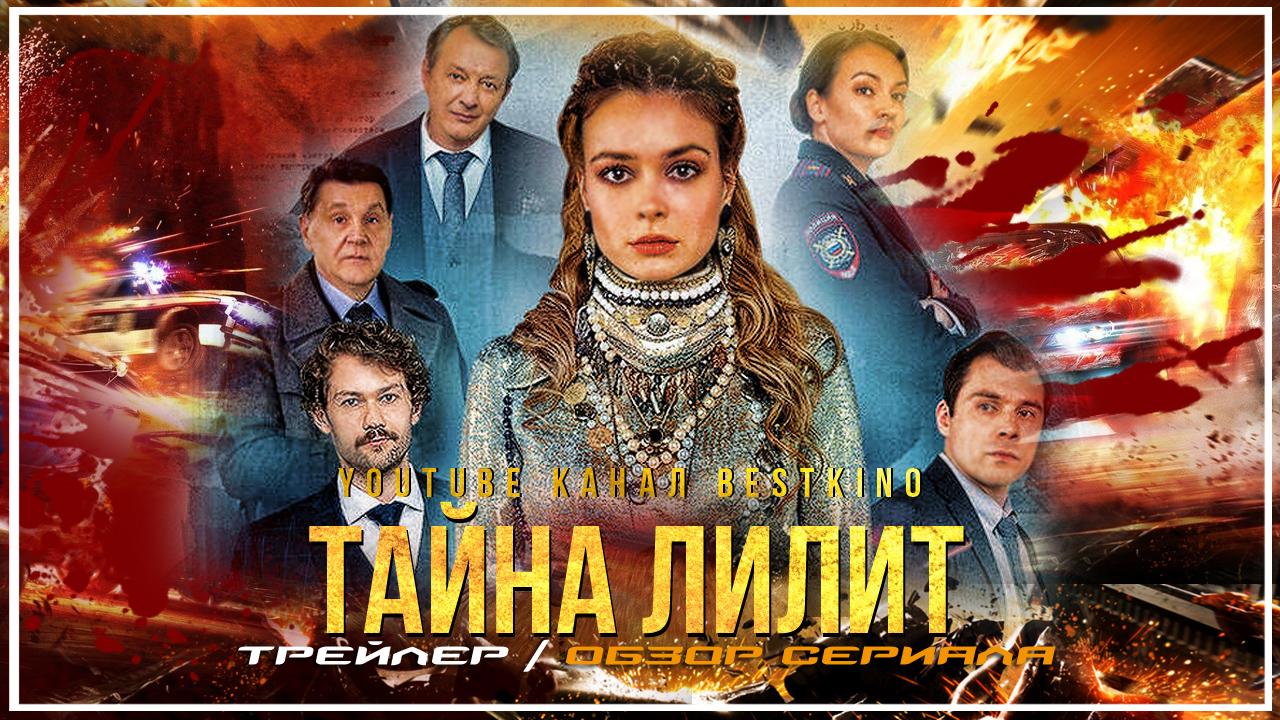 ТАЙНА ЛИЛИТ (2021) (V.4)