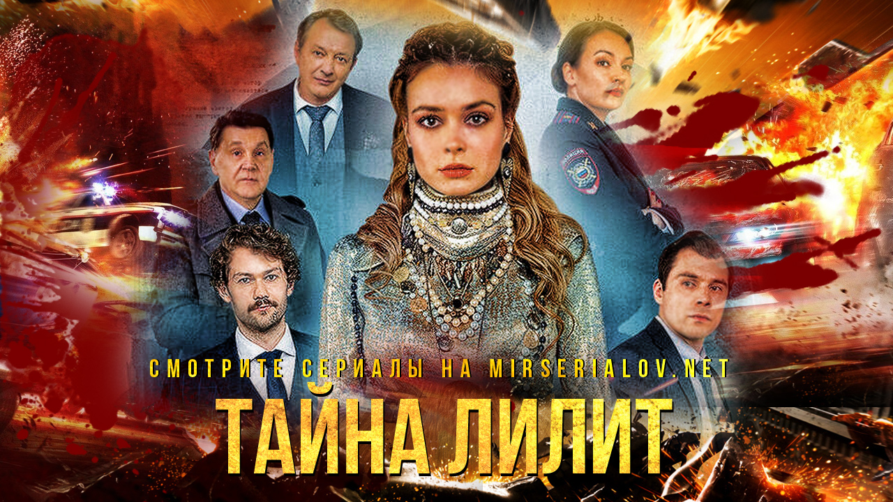 ТАЙНА ЛИЛИТ (2021) (V.6)
