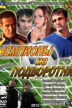 Чемпионы из подворотни (2012) -(V.1)