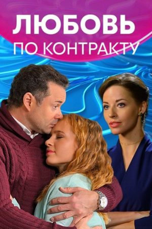 Любовь по контракту (2019) -(V.1)