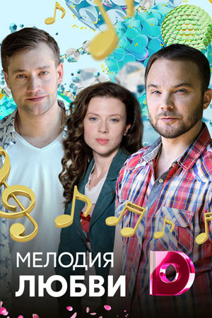 Мелодия любви (2018) - (V.1)