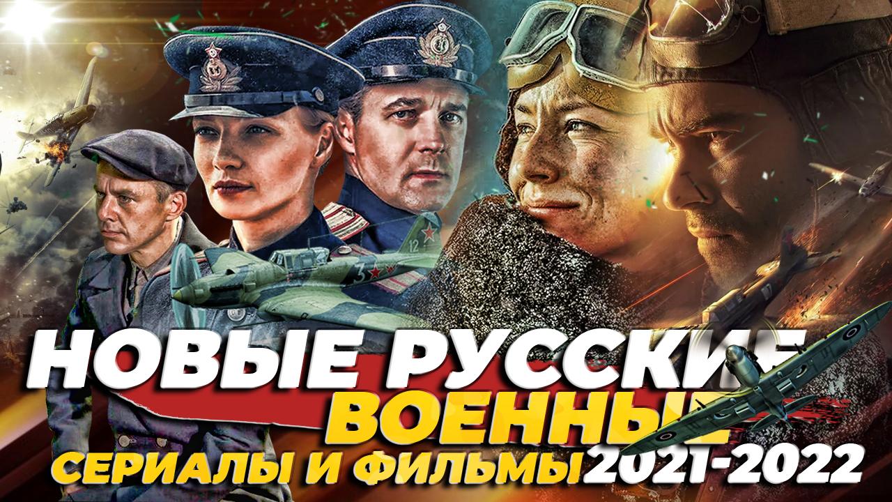 НОВЫЕ РУССКИЕ ВОЕННЫЕ СЕРИАЛЫ И ФИЛЬМЫ 2021-2022