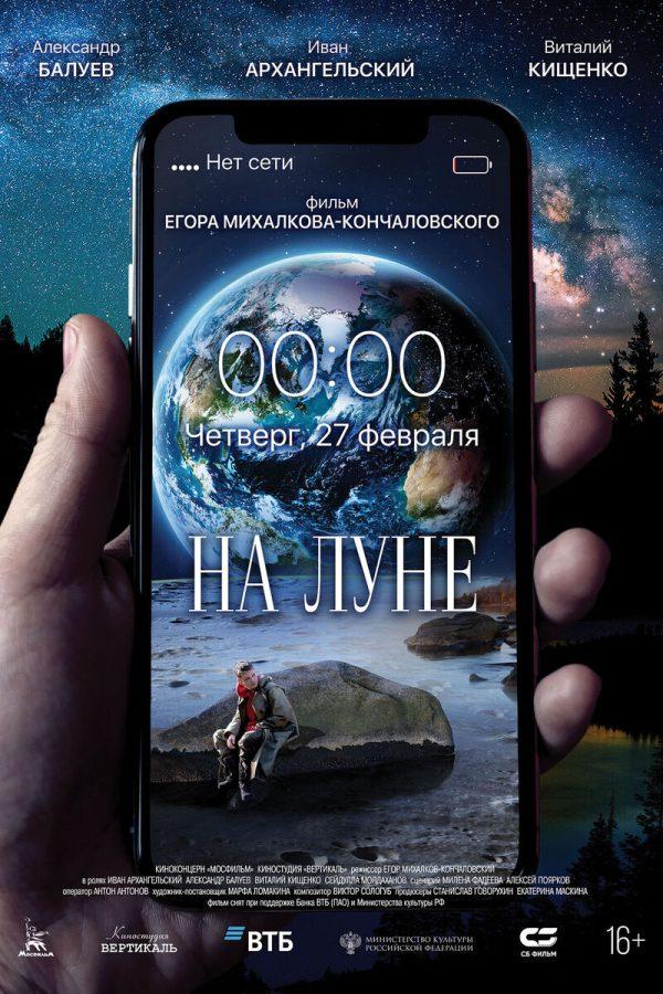 На Луне (2020) -(V.1)