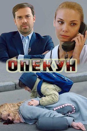 Опекун (2019) - (V.1)