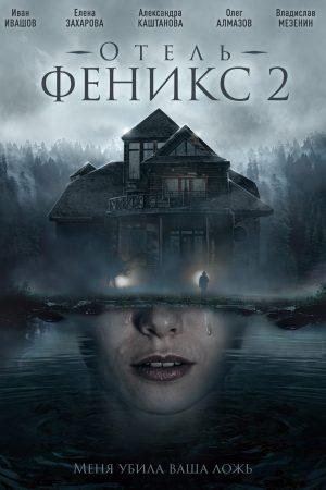 Отель «Феникс» 2 (2021) -(V.1)