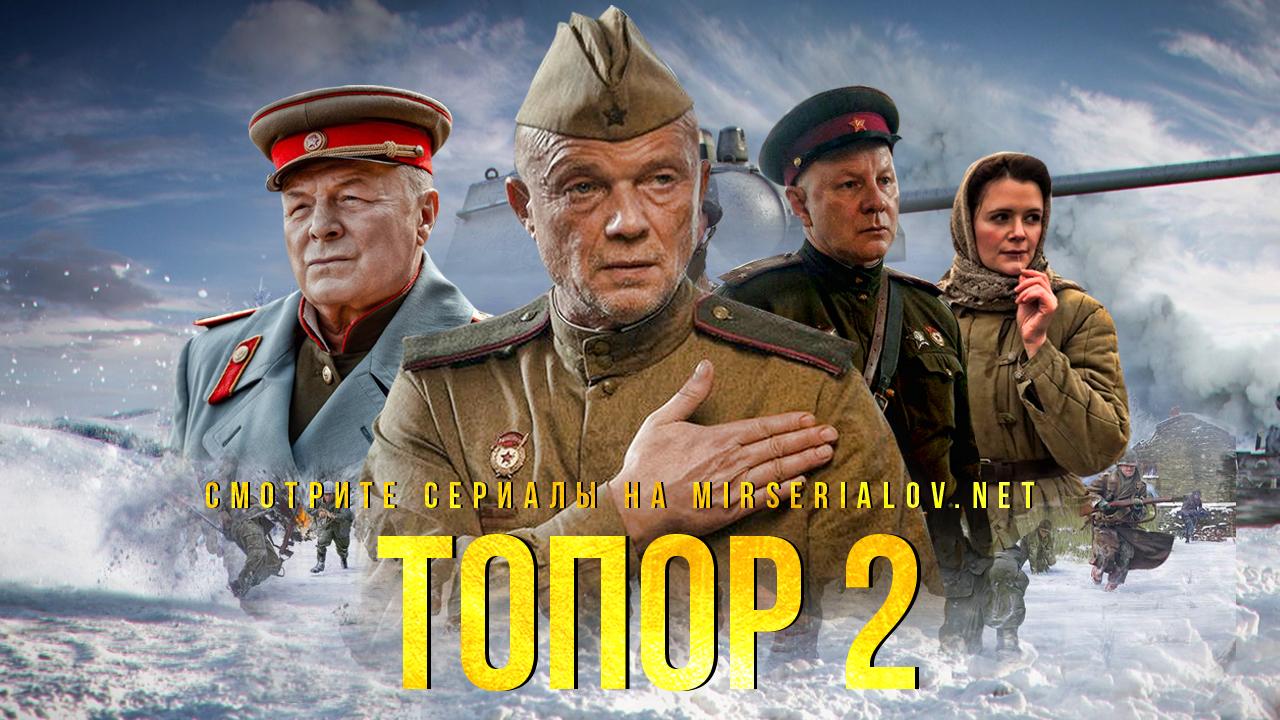 ТОПОР 2 (V.3)