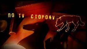 По ту сторону волков (4 серии) (2002)